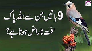 9 Baaton Se ALLAH Naraz Hota Hai (God is Angry With Nine Things) ALLAH | God | Angry | Things