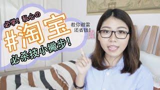 淘宝必杀技!3Taobao Tricks不想淘草就学起来!!(ft. ShopBack)
