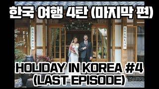 국제커플 한국여행 4탄(마지막 편), 웨딩사진 원규 노…