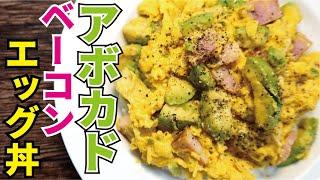 アボカドベーコンエッグ丼|料理研究家リュウジのバズレシピさんのレシピ書き起こし