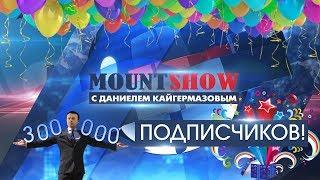 Mount Show 300 000 подписчиков! Ура!!!