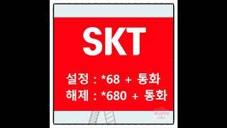 KT(LG,SKT) 통화중대기 공짜 설정방법!!