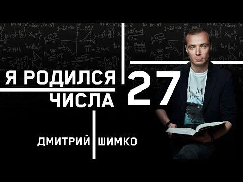 "ЧИСЛО ДУШИ ""27"". Астротиполог - Нумеролог - Дмитрий Шимко"
