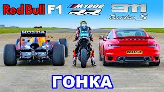 Болид F1 против BMW M1000 RR Superbike против 911 Turbo S: ГОНКА
