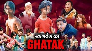 KHANDESH KA GHATAK | Khandesh Hindi Comedy |Mungla Dada Comedy Video |