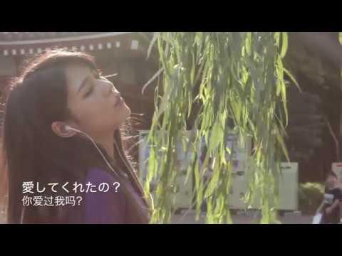 恋しい-夢娜Monna 【我怀念的 (林俊杰/孙燕姿) 日文版】