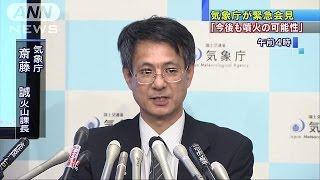 阿蘇山噴火で気象庁「今後も同程度の噴火の可能性」(16/10/08)
