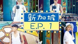 譚杏藍 Hana Tam -  癲婆遊新加坡 EP.1  feat.班長