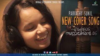 nee-himamazhayayi-cover-song-edakkad-battalion-06-parvathy-sunil