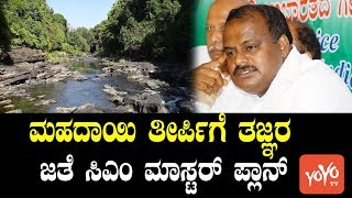 ಮಹದಾಯಿ ತೀರ್ಪಿಗೆ ತಜ್ಞರ ಜತೆ ಸಿಎಂ ಮಾಸ್ಟರ್ ಪ್ಲಾನ್ | Mahadayi River Dispute Latest | YOYO Kannada News