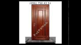 Купити міжкімнатні двері з масиву сосни вільхи дуба ясена недорого Київ ціни(, 2015-11-30T10:45:50.000Z)