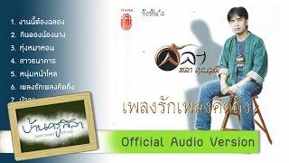 ริมฝั่งมูล - ครูสลา คุณวุฒิ (Official Audio Version)