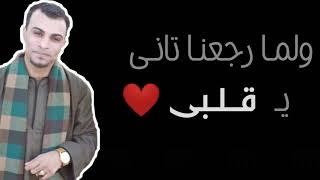 احمد عادل وانا راجع من السفر بشكل جديد 2019 اقوي حاله وتس شاهد بنفسك