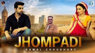 जरूर सुने: राजस्थान का सबसे हिट सांग JHOMPADI | झुपड़ी! Best Rajasthani Folk Song | Kamal Choudhary