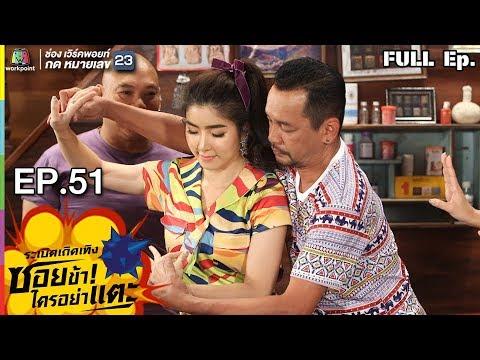 ระเบิดเถิดเทิงซอยข้าใครอย่าแตะ | EP.51 Sassy จียอน | 10 ก.พ.62 Full HD