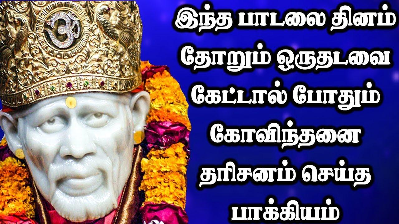 இந்த மந்திரத்தை கேட்பவருக்கு எந்த பணியிலும் வெற்றி நிச்சயம் | Sai baba Tamil Songs | SHIRDI VASA