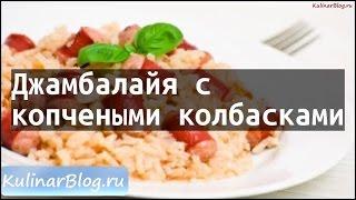 Рецепт Джамбалайя скопчеными колбасками