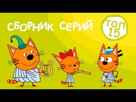 Три Кота | Сборник лучших серий 2020 | Мультфильмы для детей | ТОП 15 - Видео онлайн