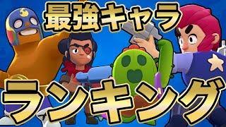 【ブロスタ】最強キャラランキング!!【初心者キャラ選び】 thumbnail