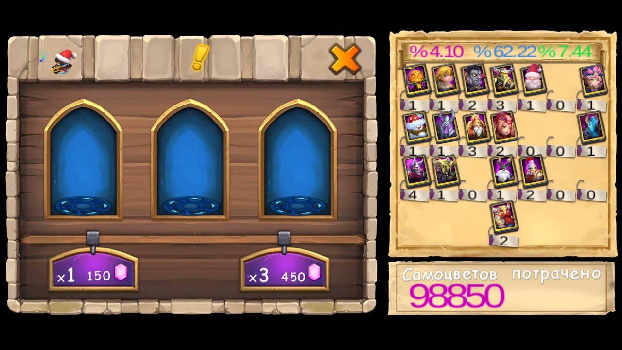 Скачать симулятор ролла героев битва замков