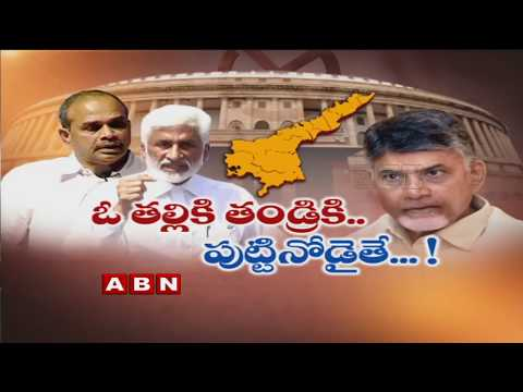 Why Vijayasai reddy Compares Chandrababu with Charles Sobhraj ?   ABN Exclusive Debate   Part 1
