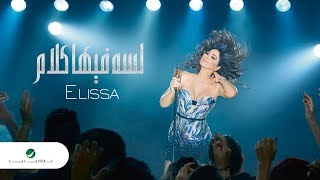 Elissa ... Lessa Fiha Kalam - 2018 | إليسا ... لسه فيها كلام - بالكلمات