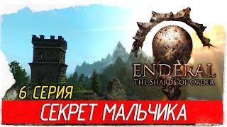 Enderal The Shards Of Order 6 СЕКРЕТ МАЛЬЧИКА Прохождение на русском