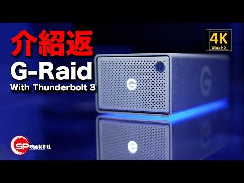 【介紹返】G Technology G-Raid 12TB with Thunderbolt 3 開箱