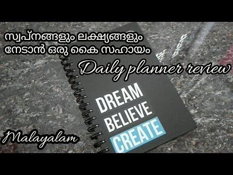 സ്വപ്നങ്ങൾ പ്ലാൻ ചെയ്യാം. Planner Review Malayalam Fabulous Life By Aina