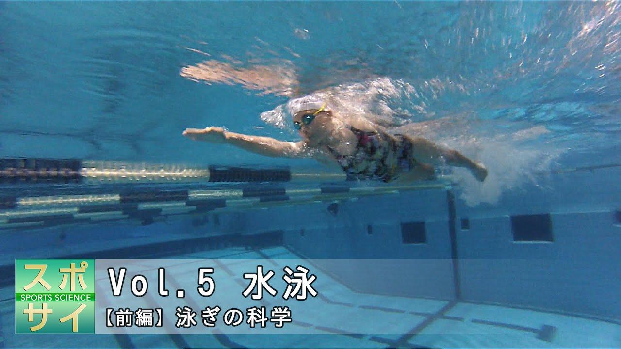 スポサイ(5)水泳【前編】泳ぎの...