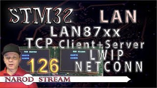 Программирование МК STM32. Урок 126. LAN8742A. LWIP. NETCONN. TCP. Соединяем два контролера