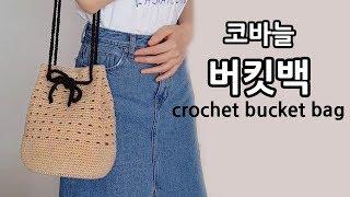 코바늘 가방 버킷백 crochet bucket bag_…