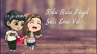 Adai Mazhai Varum Athil Nanaivome Cute Video With Lyrics