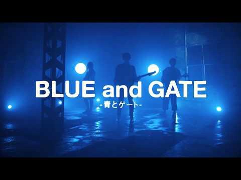 レルエ「青とゲート」MV