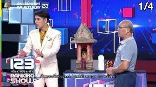 123ranking-show-นักสะสมปริศนาที่สะสมมานานที่สุด-ep-15-18-มิ-ย-62-1-4