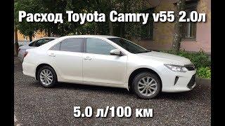 Расход топлива 5,0л/100 км на Toyota Camry V55 2,0л 2015 г.в.