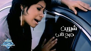 Download Shirene - Gar7 Tany (Music ) | (شيرين - جرح تاني (فيديو كليب MP3 song and Music Video