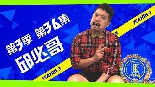 第三十六集:邱必哥(上) thumbnail