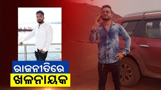BJP Youth Leader Arrested In Connection With Attack On Niranjan Patnaik    Pulse @8    Kalinga TV