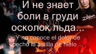 Ария - Осколок Льда || Aria - Oskolok Lda (Letras Ruso - Español)