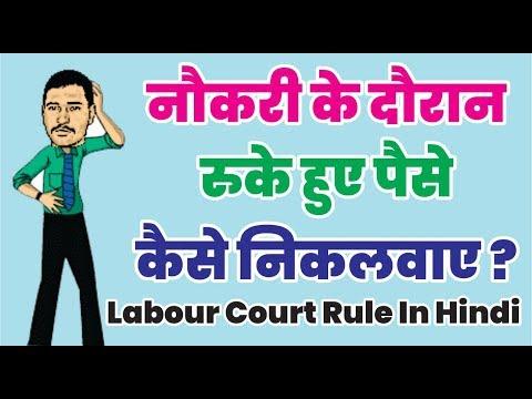 नौकरी के दौरान रुके हुए पैसे कैसे निकलवाए Labour Court Complaint RulesI Ruke Hue Paise Kaise Nikale