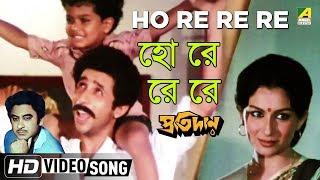 Ho Re Re Re | Pratidan | Bengali Movie Song | Kishore Kumar | Nasiruddin Shah