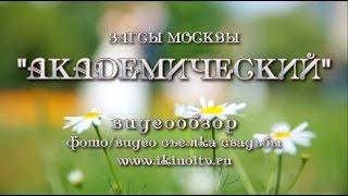 видео ЗАГСы Москвы