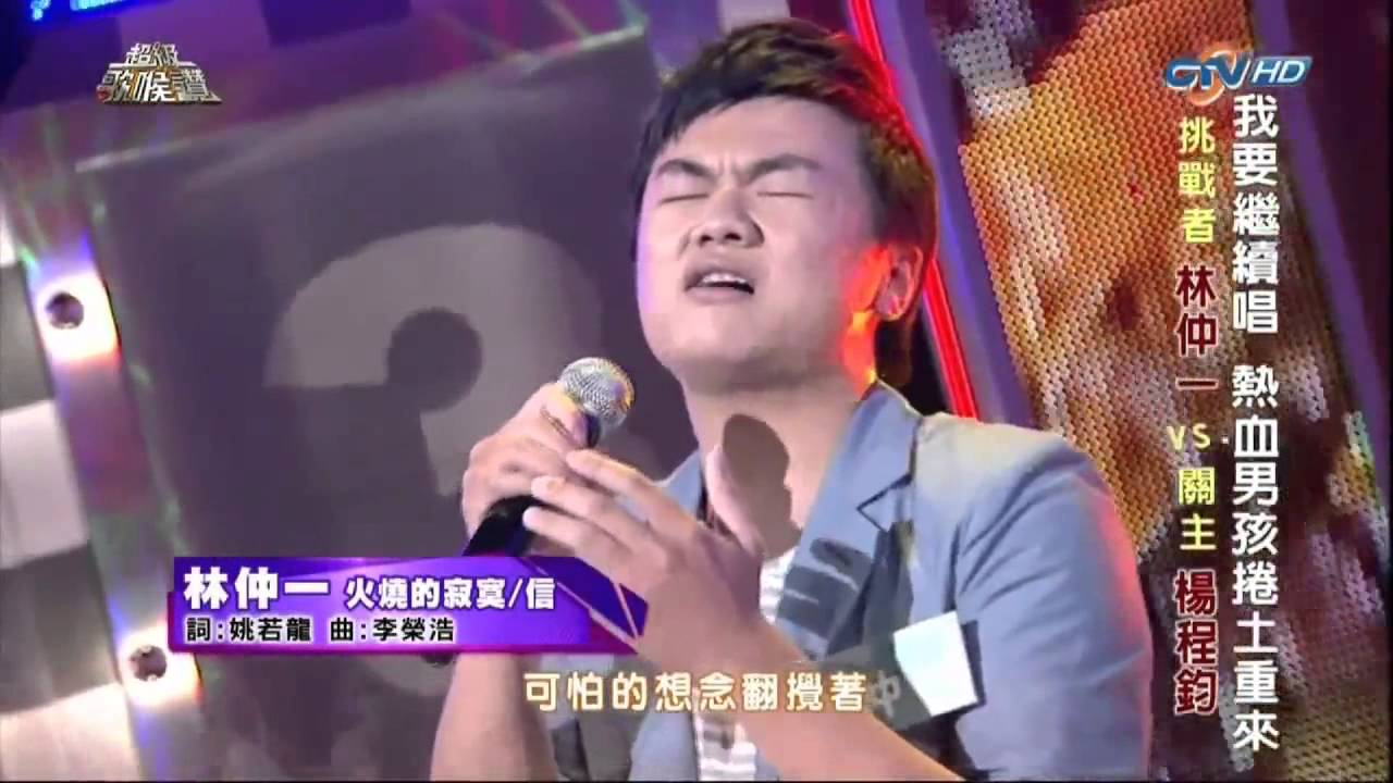20131123 超級歌喉讚 林仲一 vs 楊程鈞 - YouTube