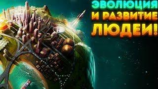 ЭВОЛЮЦИЯ И РАЗВИТИЕ ЛЮДЕЙ! - The Unversim