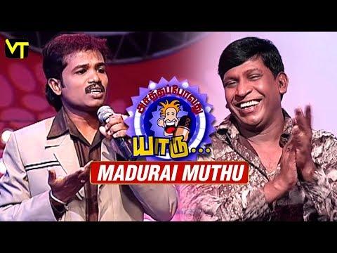 Madurai Muthu |