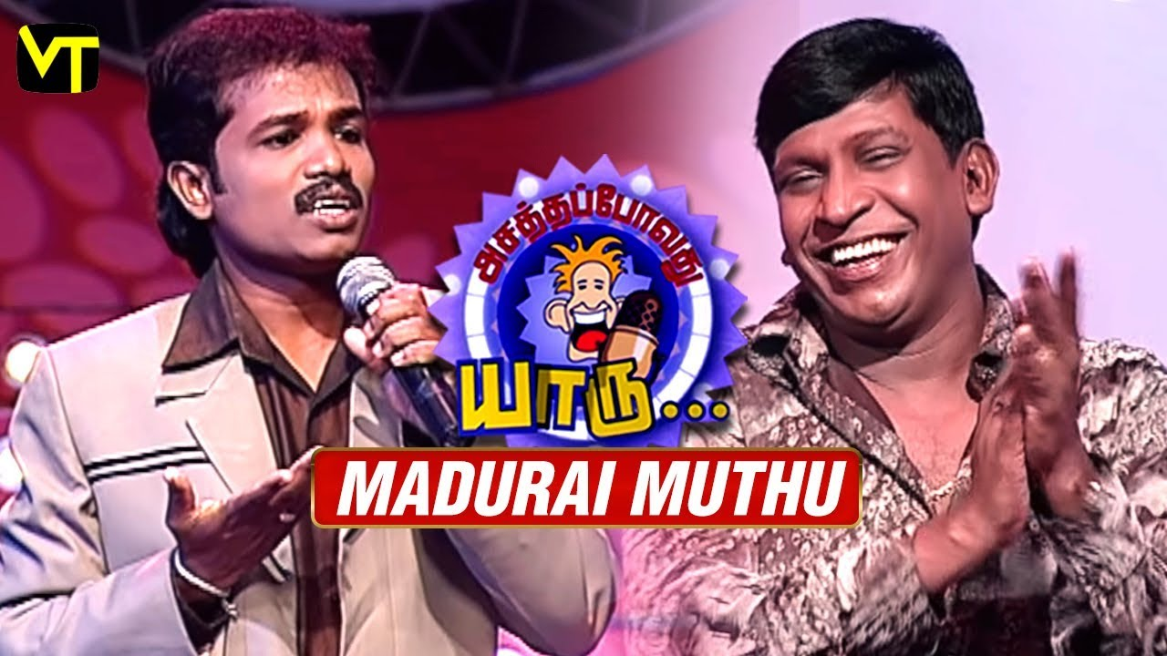 Download Madurai Muthu   Best Stand Up Comedy   T Rajendar   Vadivelu   Volume - 1   Vision Time