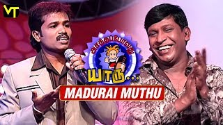 Madurai Muthu | Best Stand Up Comedy | T Rajendar | Vadivelu | Volume - 1 | Vision Time