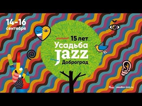 Видео: Усадьба Jazz Доброград 2018: как это было