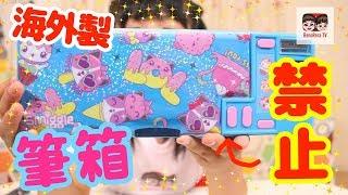 小学校で禁止の筆箱は海外ではもっと高機能だった!!Smiggle(スミグル)High Tech  Pencil Box 【#929】 thumbnail